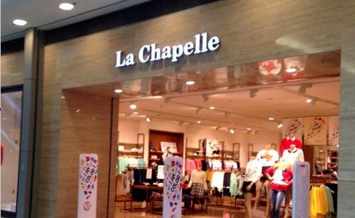 拉夏贝尔旗下12个品牌都有哪些?