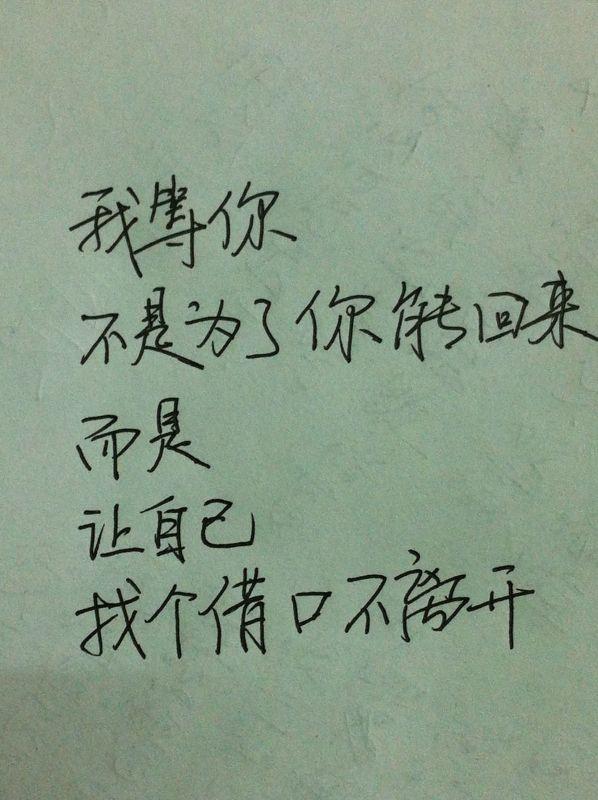"""钢笔字楷书作品_伤感钢笔字图片 带有""""我等你""""的钢笔字_百度知道"""