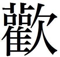 的繁体字怎么写_欢的繁体字怎么写_百度知道