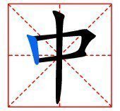 田字格写基本笔画_小学一年级在田字格中的中字怎么占格_百度知道
