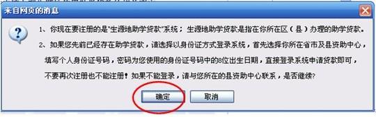【生源地贷款申请表】办理生源地助学贷款具体需要什么材料?
