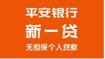 【平安易贷险】平安易贷险骗人的吗?利息多少?2015年