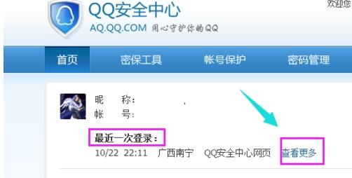 qq异地登陆怎么查_QQ提示存在异地登陆,怎么查是在哪里登陆的呢?_百度知道