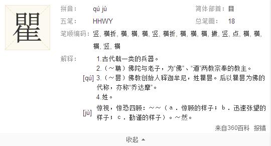螃蟹怎么吃图解_瞿怎么读