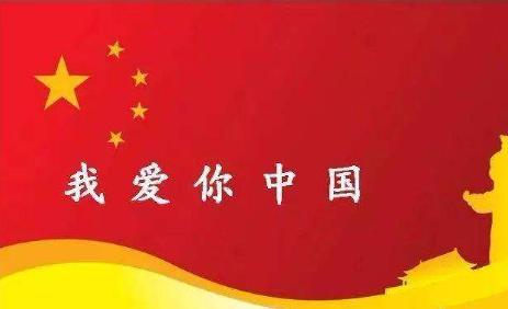 我愛你中國優美句子,我愛你中國的詩句