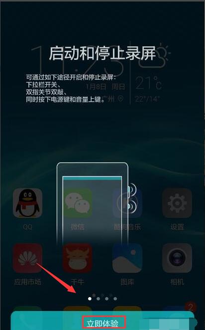 华为荣耀4x怎么录屏