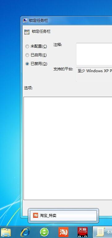 为什么我的WIN7系统任务栏上面的图标没有 将此程序解锁到任务栏 这