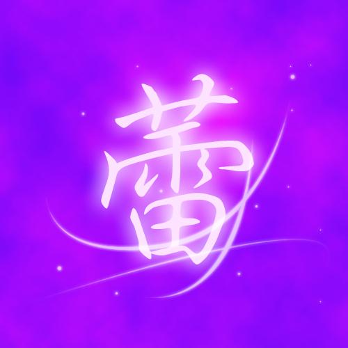 "qq炫舞自定义字_QQ炫舞戒指自定义图片,我要一个""蕾""字,漂亮一点的,蓝色或 ..."