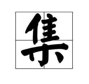 中国繁体字大全_集字的繁体字怎么写_百度知道