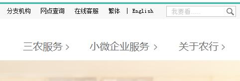 【福州农业银行】福州市台江区农业银行有几家?