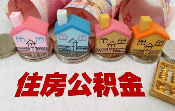 【如何取出住房公积金】住房公积金可以取出来吗?怎么取?在哪里取?