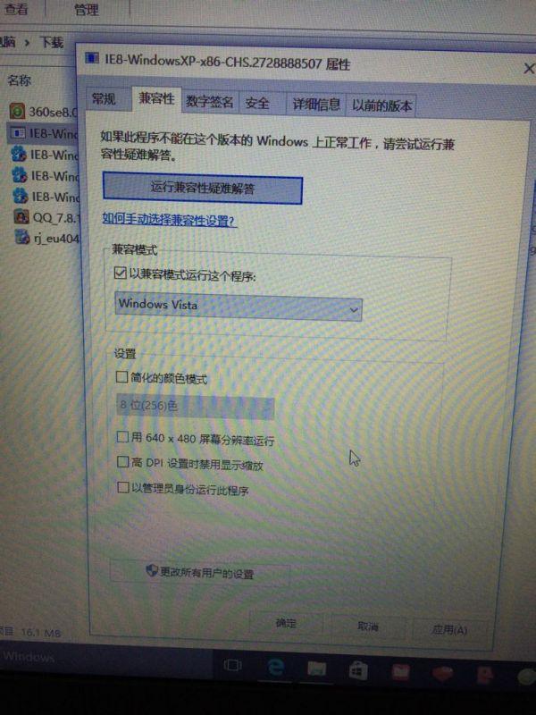 XP系统怎么样卸载IE8安装IE6?