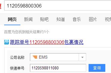 邮政平邮单号查询_中国邮政快递单号查询_百度知道
