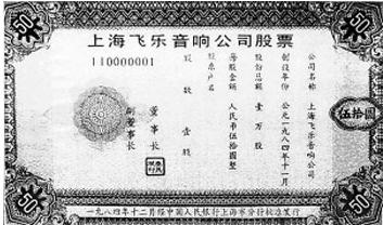 【飞乐音响股票】飞乐音响(600651)财务造假如何索赔,在哪里索