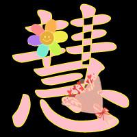 qq炫舞印象粉色字_求qq炫舞自定义戒指慧字,粉红色卡哇伊一点,带图片_百度知道