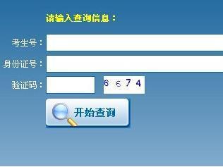 往年地下各province高考的查分时间是几号几面?