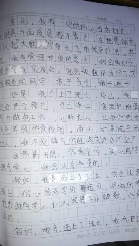 我的学校作文300字_五年级下册语文第三单元作文300字 竞选班长的_百度知道