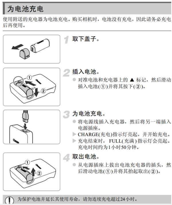 佳能数码相机怎么充电 三联