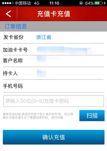 中石化加油卡不能网上充值,说是副卡,那这几张中国石化山东石油VIP卡怎么才能充到卡上呢?