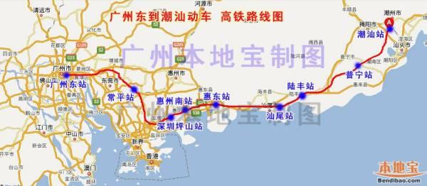 """""""广州东""""到""""潮汕""""高铁停靠哪些站点?"""