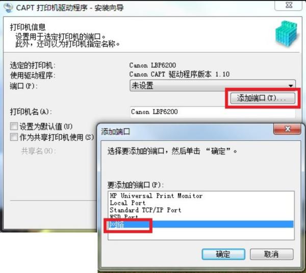 网络打印机遇到错�_打印机无法设为默认报错0*00000709_百度知道