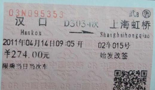高铁票改签可以把时间提前吗?