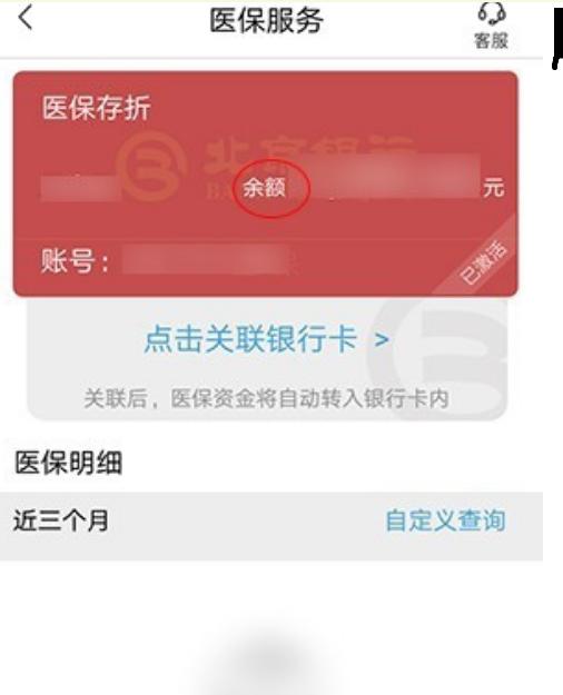【北京银行网上营业厅】怎么查询北京银行的开户行啊?