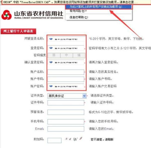 【农村信用社网上银行登陆】农村信用社网银登录密码是什么?