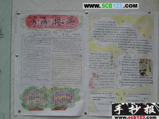 抗战历史手抄报4开纸图片