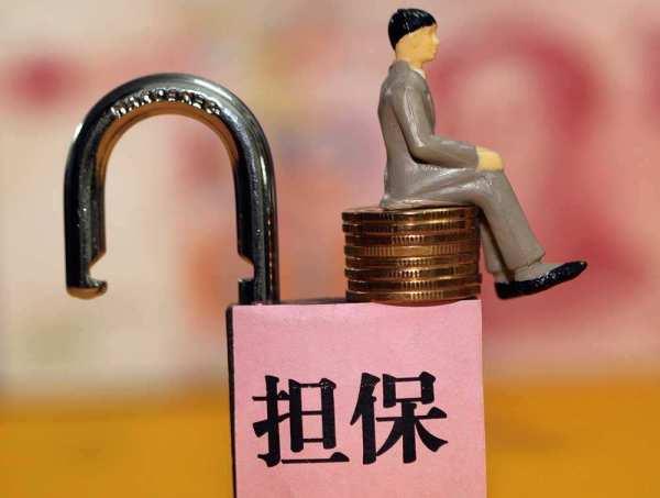 【贷款担保】不小心做了人家的贷款担保人,怎样才能退出