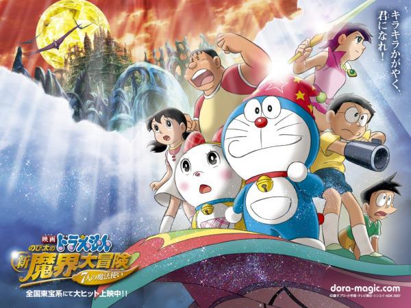 哆 啦 a 梦 剧场 版 2012