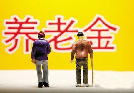 【个人养老金查询】如何查询个人养老保险?