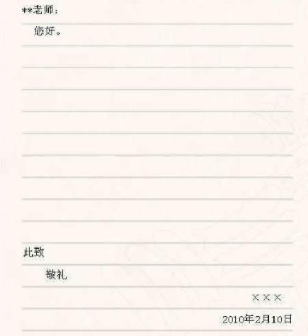 写信格式及范文 书信格式范文图