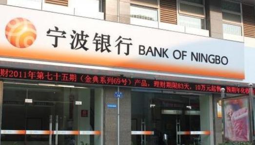 【002142股票】宁波银行股票价格?