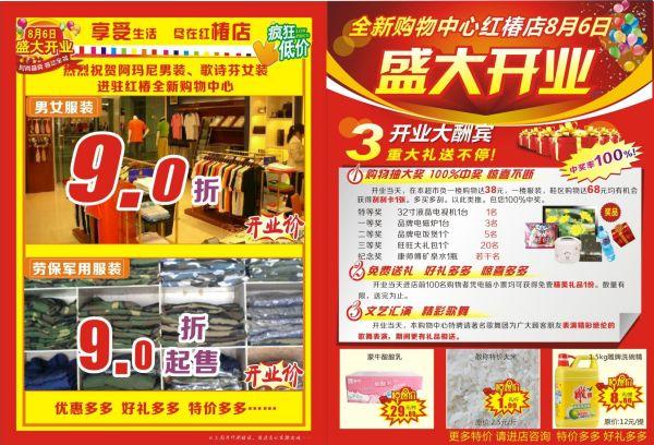 写2013连锁超市中秋节促销活动策划书