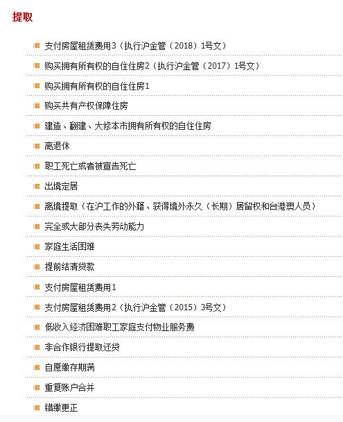 【上海公积金装修贷款】上海公积金装修如何贷款