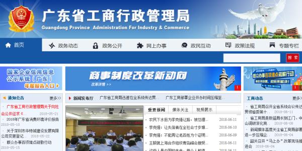 广东省工商局网站营业执照网上年检 财税学院 第1张