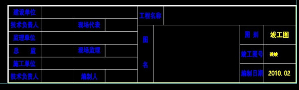 重庆竣工图框尺寸_CAD竣工图框里包含哪些内容_百度知道