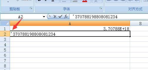 在excel中输入一串数字,可是最后几位数变成了0怎么办? 办公软件故障 第3张