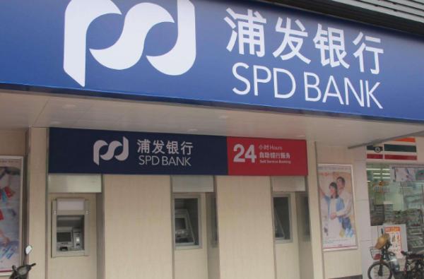 【普发银行】浦发银行可靠吗?