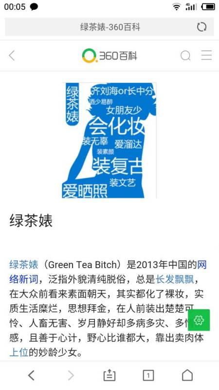 有人能告诉我绿茶婊到底是什么意思吗真心