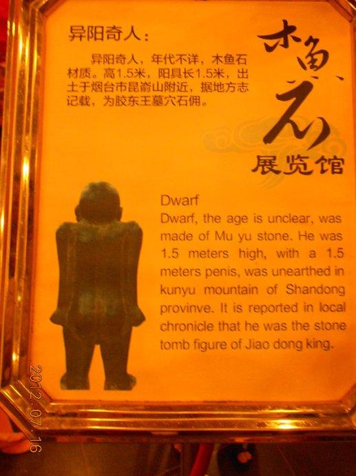 木鱼石的传说的介绍