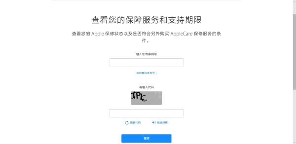 苹果官网如何查找序列号?