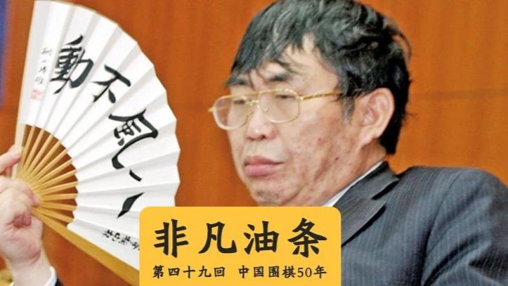 中国围棋50年