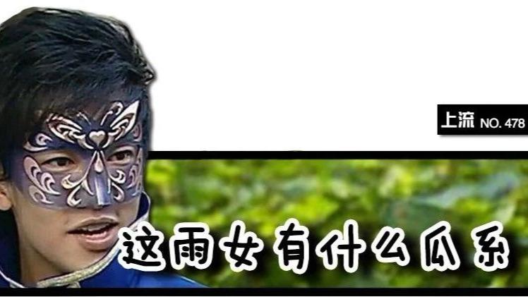 """严肃研究:""""雨女无瓜""""是变?#35828;?#30340;广东话?"""