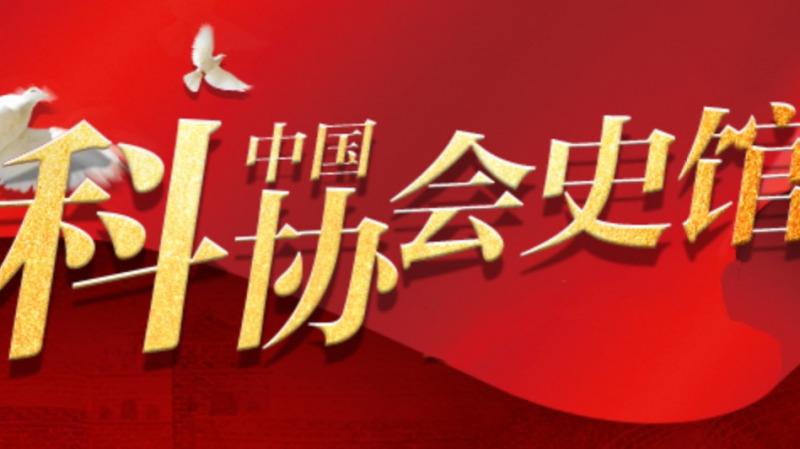 科协会史馆丨继全国科学大会后,中国科技界的又一次盛会!