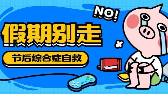 """大多数人都逃不过的五大春节""""后遗症"""",该如何搞定?的头图"""