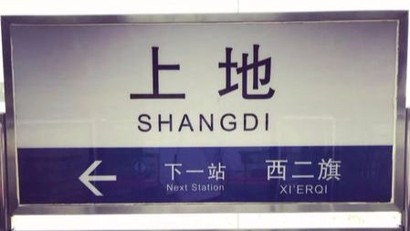有什么是你去了北京才知道的事情?