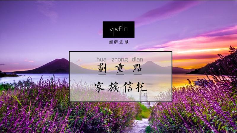 刘备的守业:一篇漫画搞懂家族信托!的头图