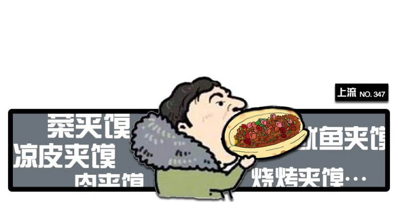 给陕西人一个馍,能夹住整个世界